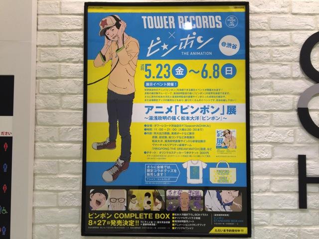 Pingpong exhibition at shibuya towerrecord 01