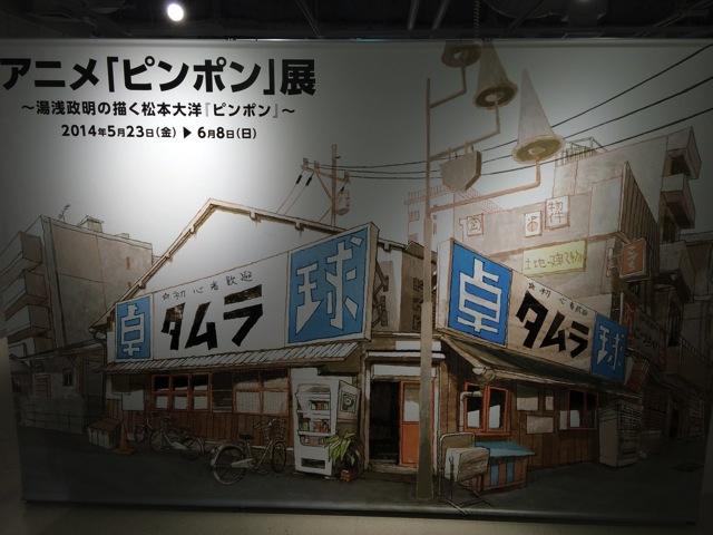 Pingpong exhibition at shibuya towerrecord 02