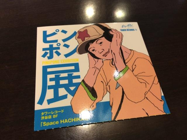 Pingpong exhibition at shibuya towerrecord 13