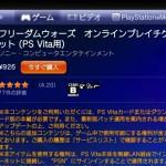 psvita-freedomwars-online-play-ticket-02.jpg