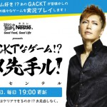 gackt-game-play-channel.jpg