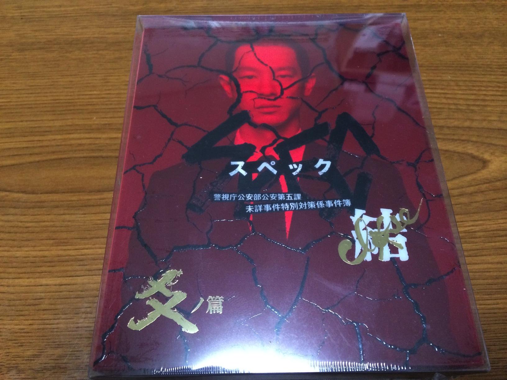 Spec close kounohen dvd blu ray 01