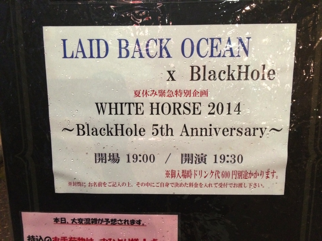 Laidbackocean white horse 2014 live aug 14th 2014 01