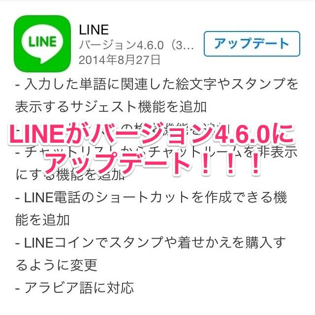 Line update 4 6 0 01