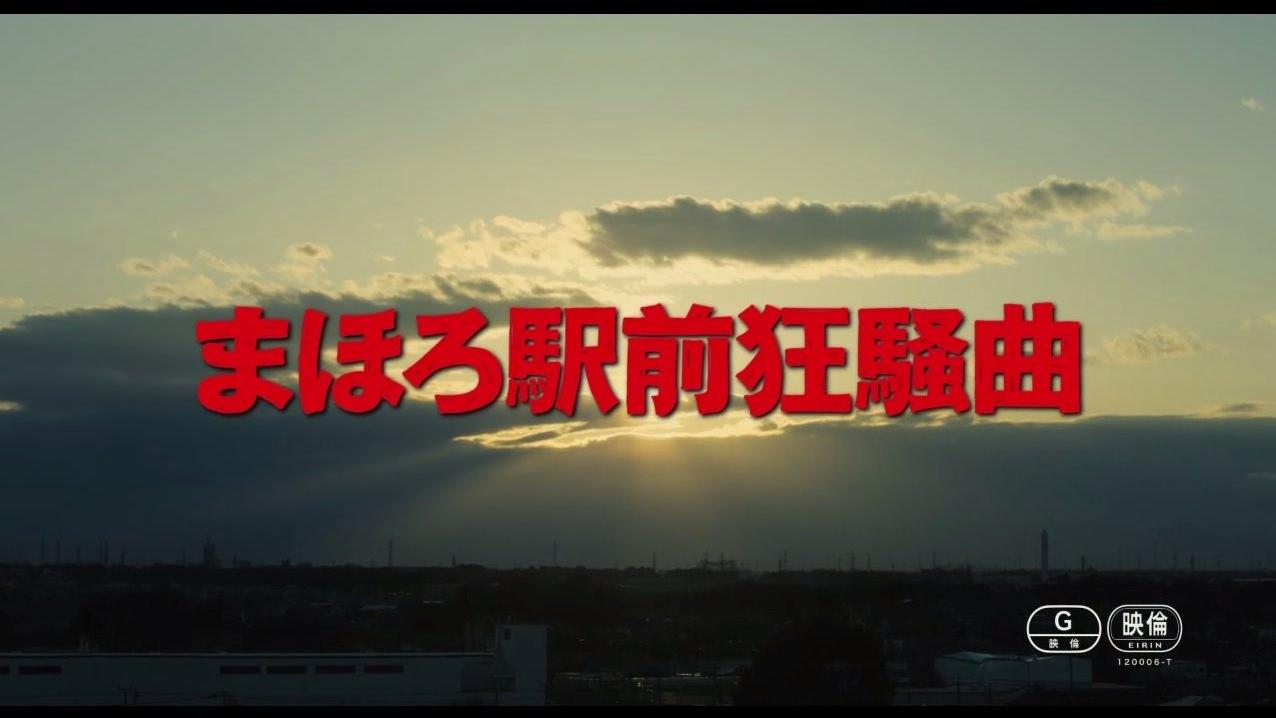 Mahoro kyosoukyoku trailer