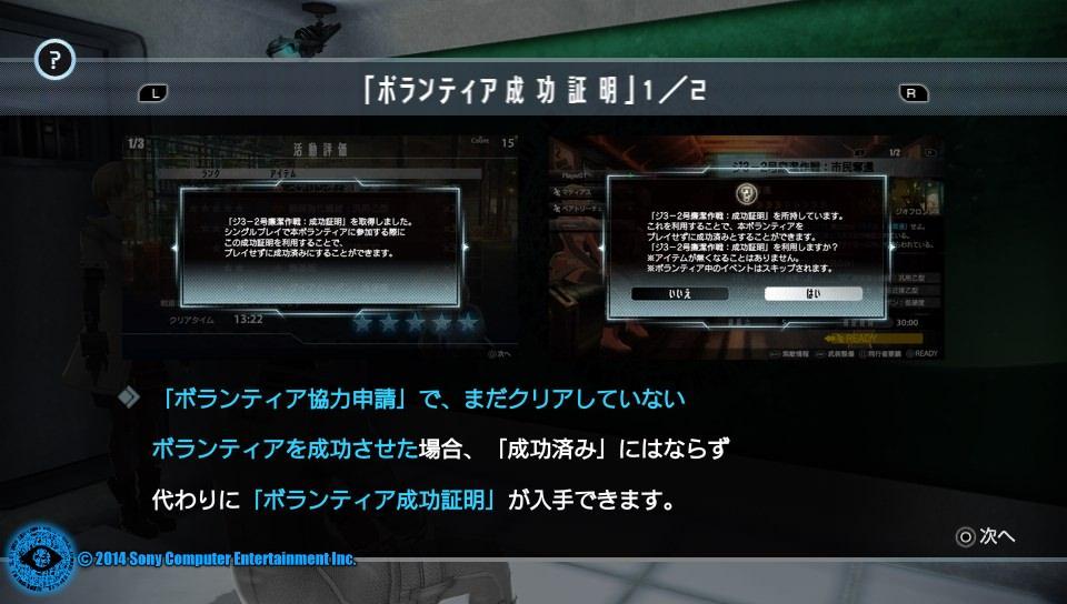 Psvita freedomwars update ver 1 1 0 03