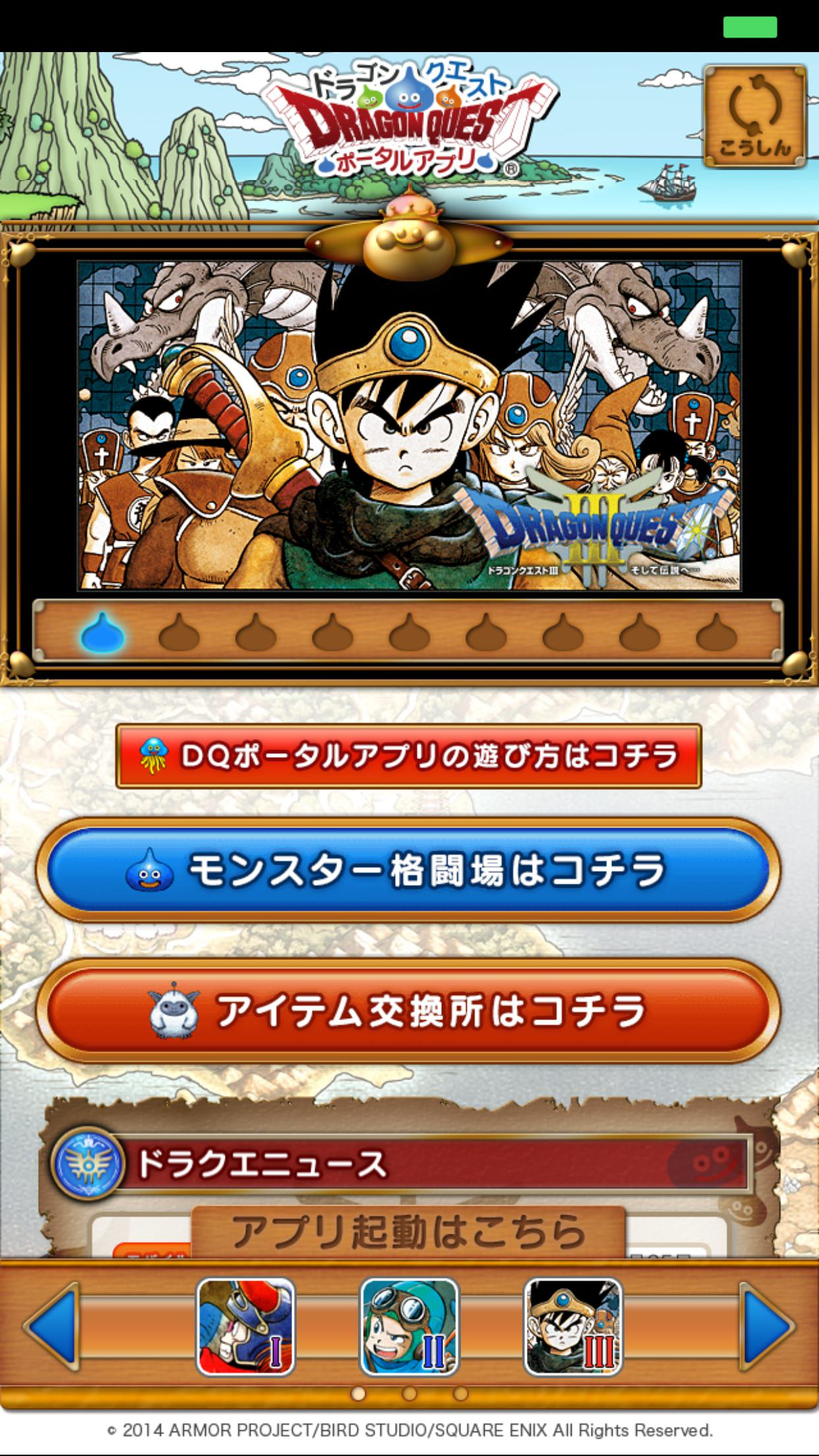 Dragon quest 3 for smartphone release 02