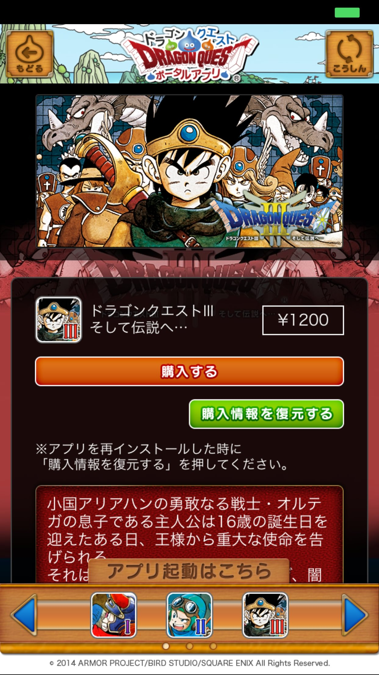 Dragon quest 3 for smartphone release 03