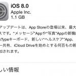 ios8-release.jpg