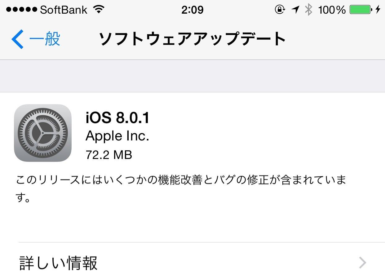 Release ios 8 0 1