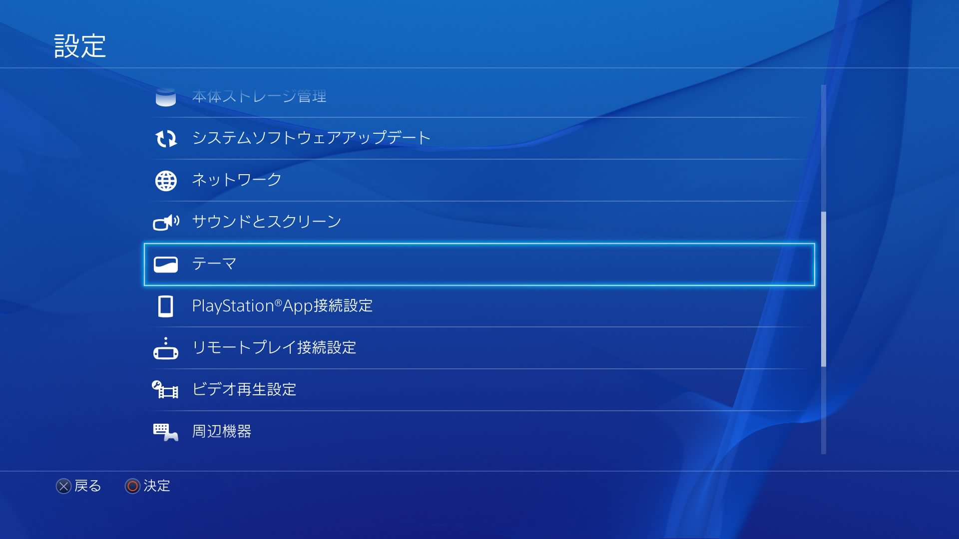 How to set theme of ps4 04