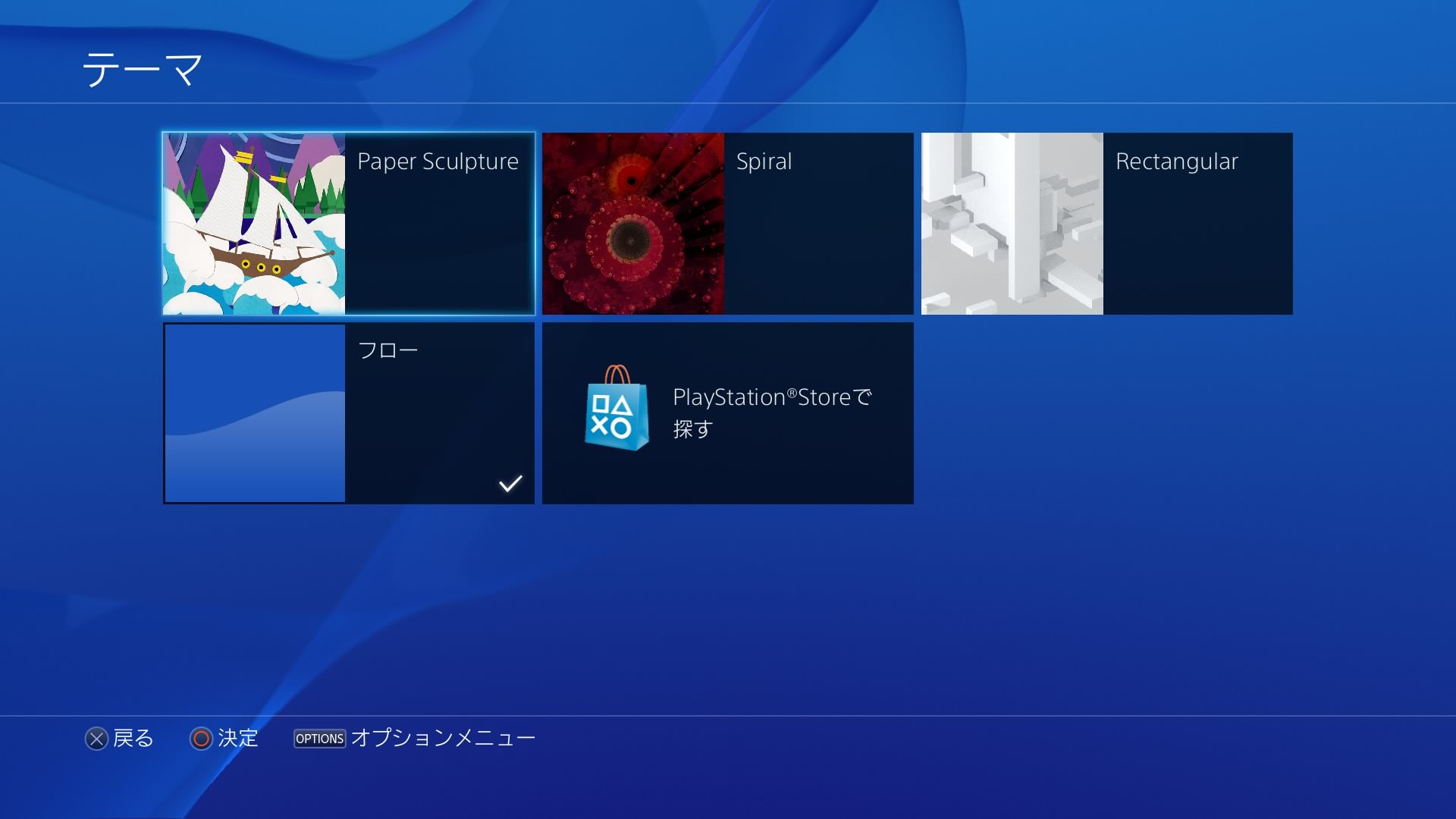 How to set theme of ps4 08