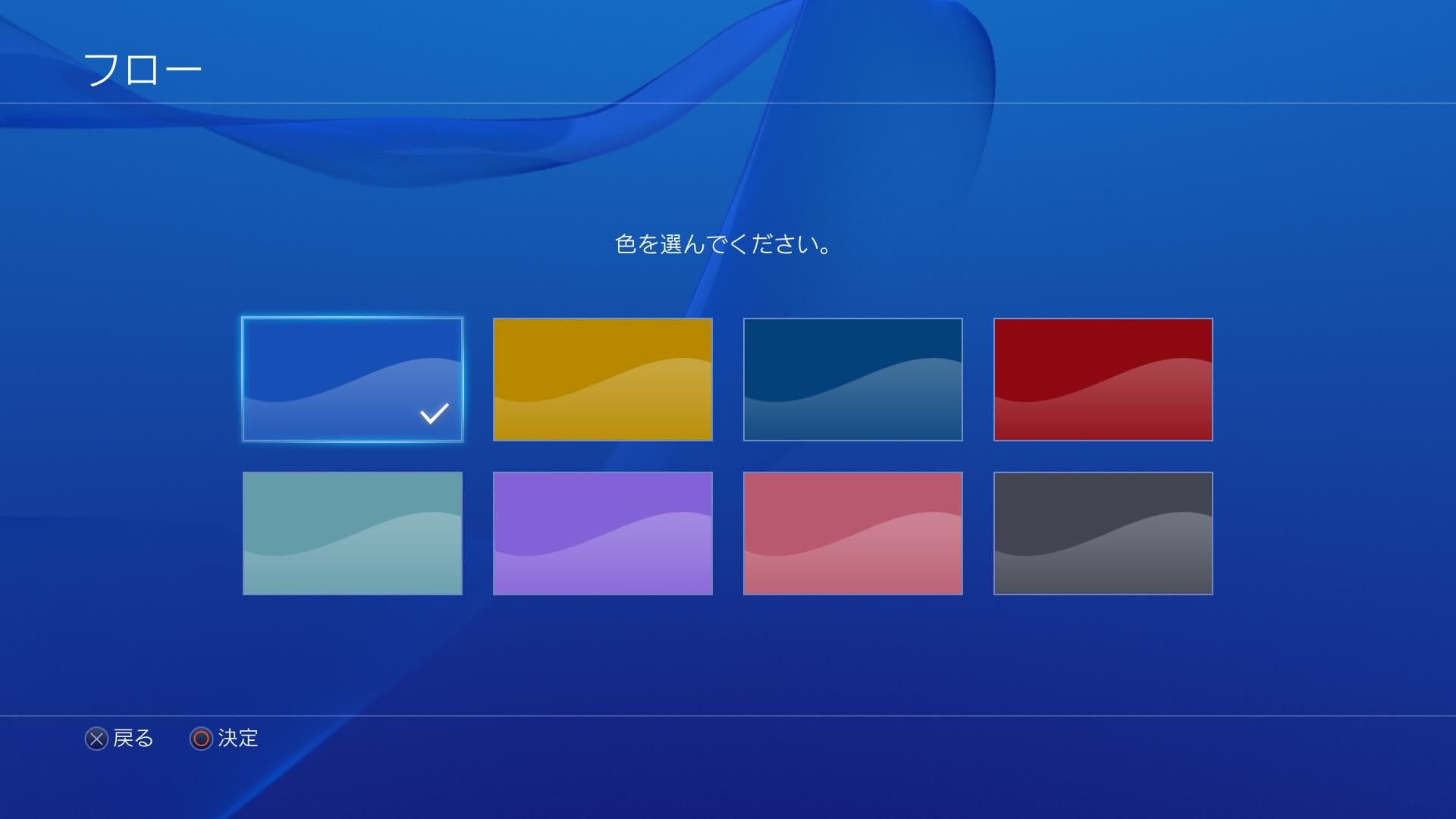 How to set theme of ps4 11