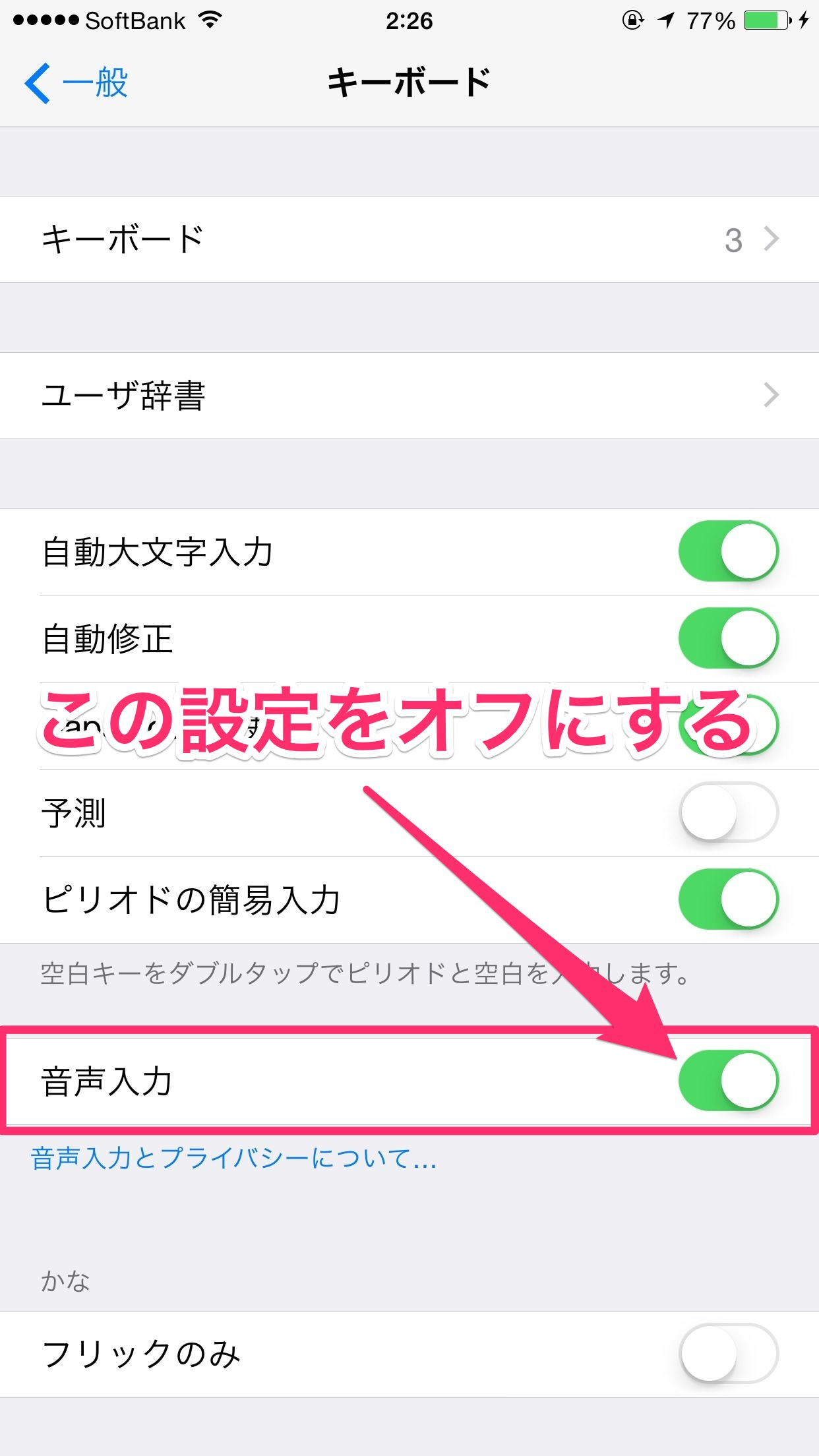 How to turn off the voice input button on the keyboard for iphone 03