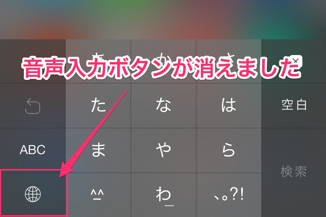 How to turn off the voice input button on the keyboard for iphone 04
