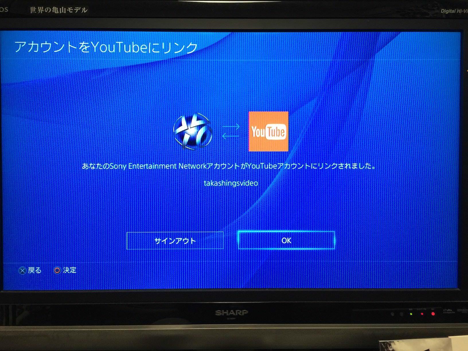 【PS4】プレイステーション4からYoutubeへ動画をアップロードする ...