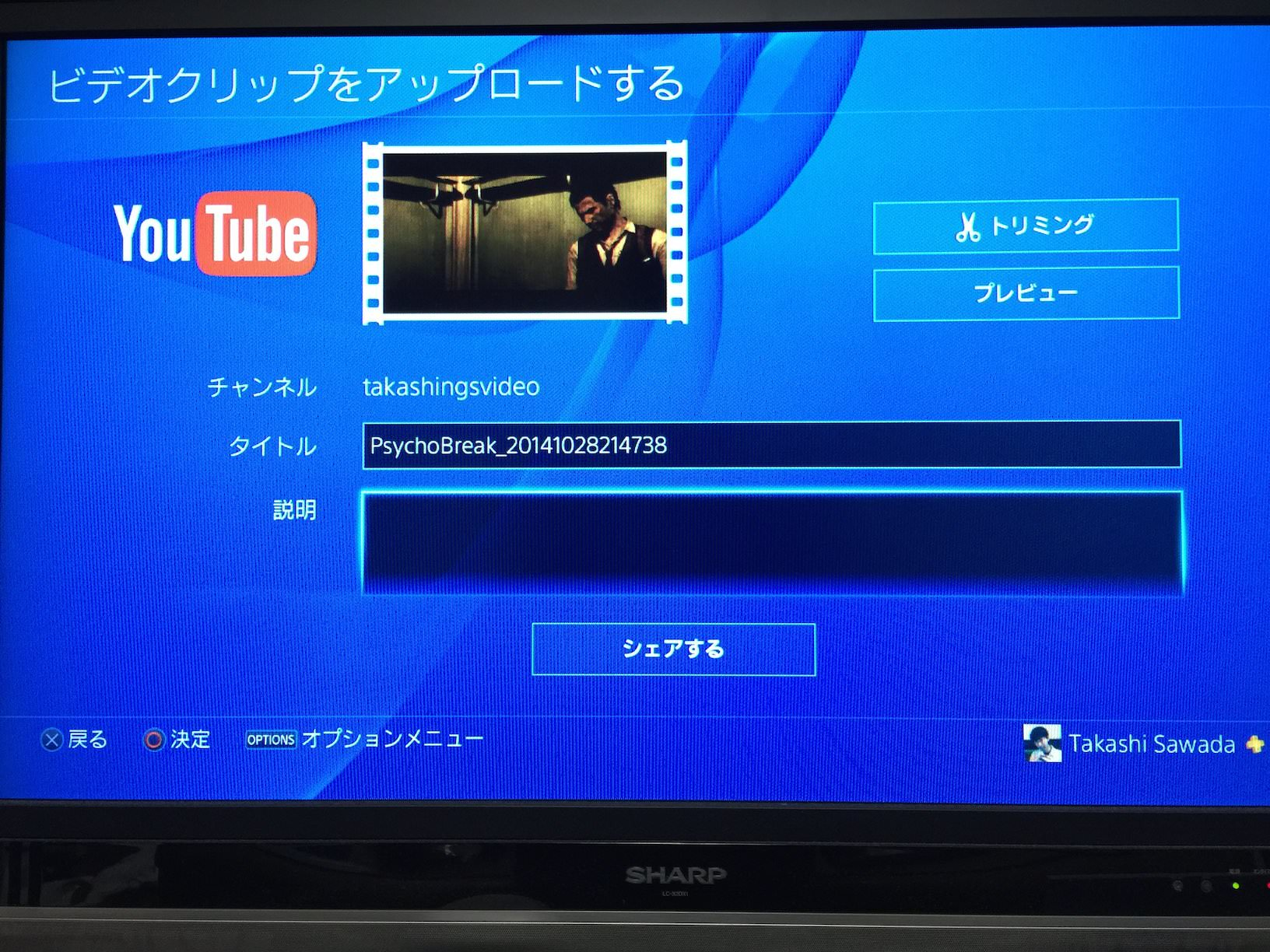 How to upload videos from ps4 to youtube 14