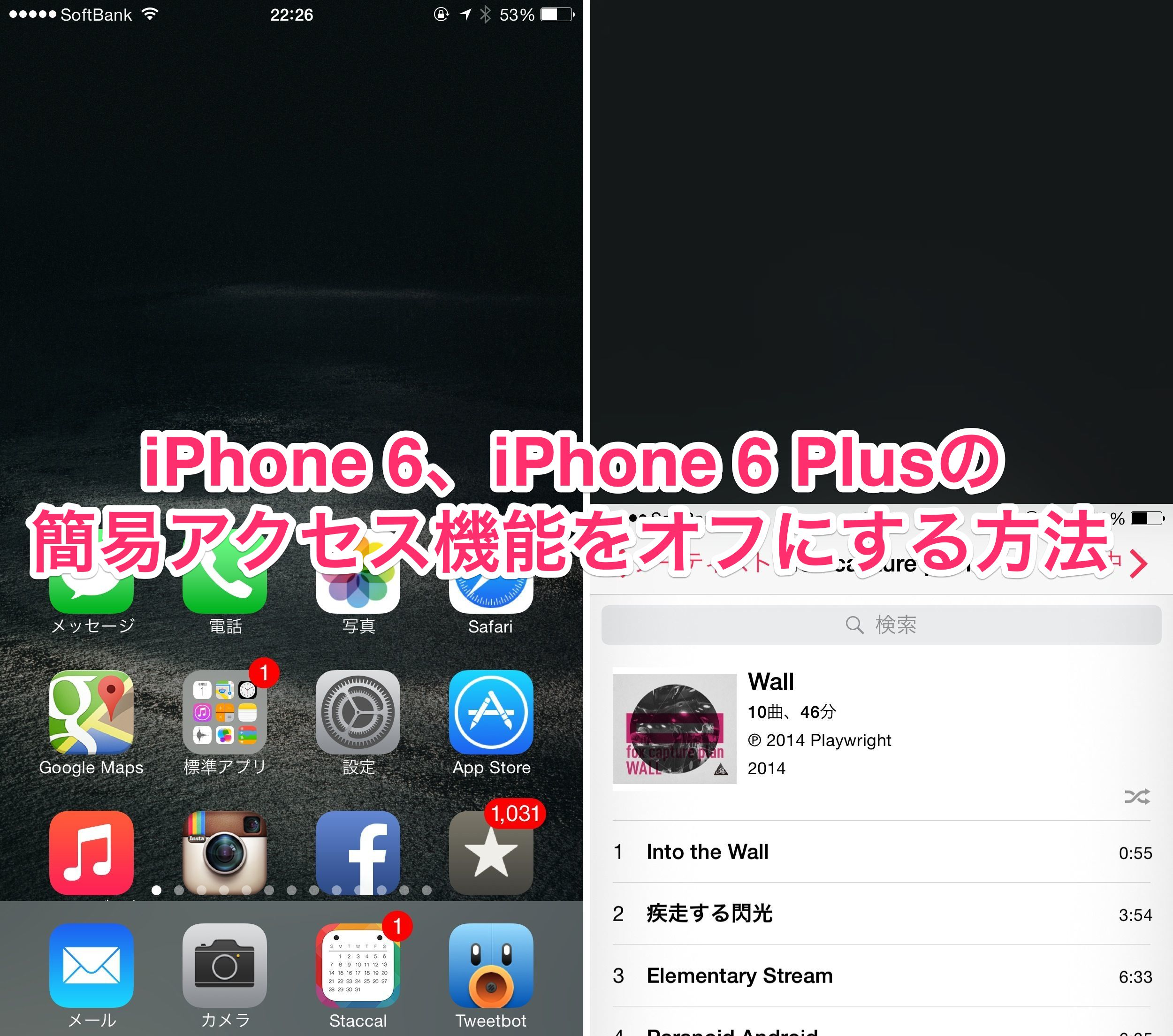 Ios8 disable the simple access 01