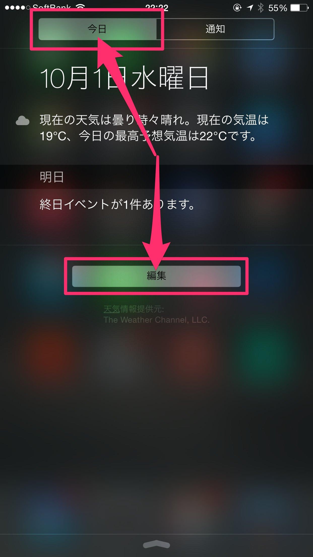 Ios8 widget function 02