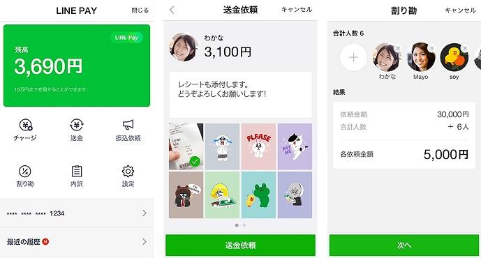 Line conference tokyo 2014 02