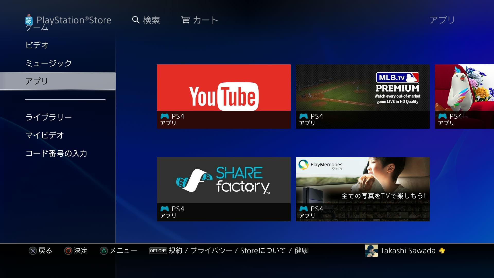 Ps4 youtube app 03