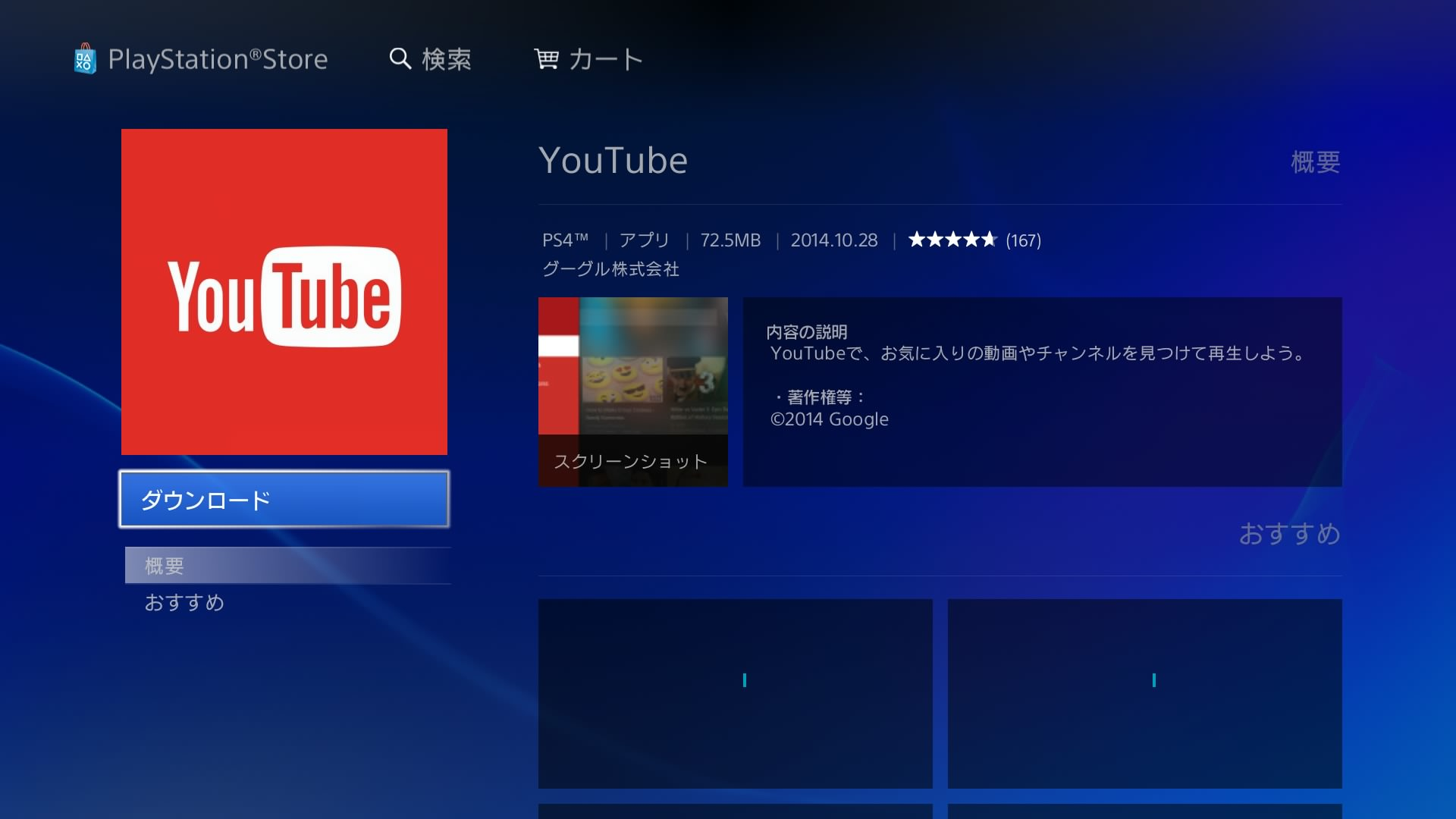 Ps4 youtube app 04