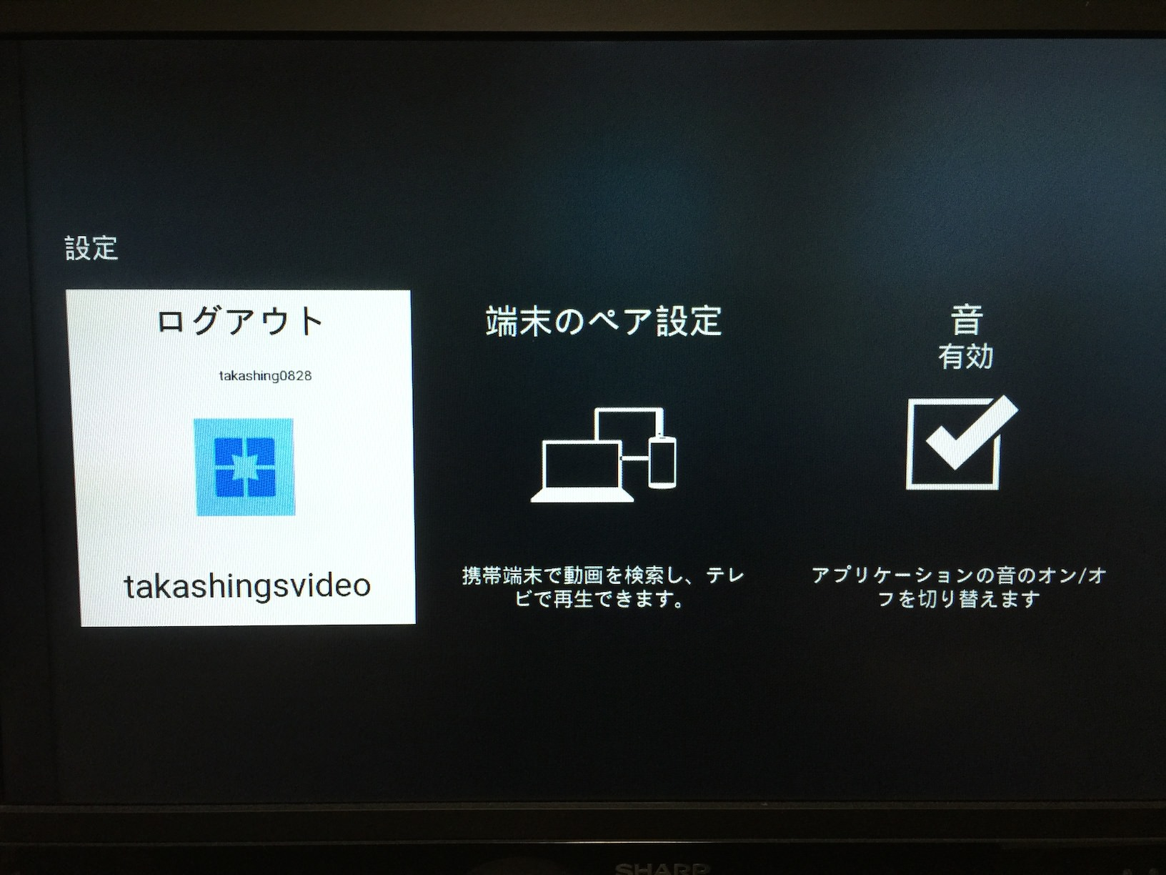 Recommend pair setting of youtube for ps4 03