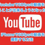 how-to-take-60fps-video-by-iphone-01.jpg
