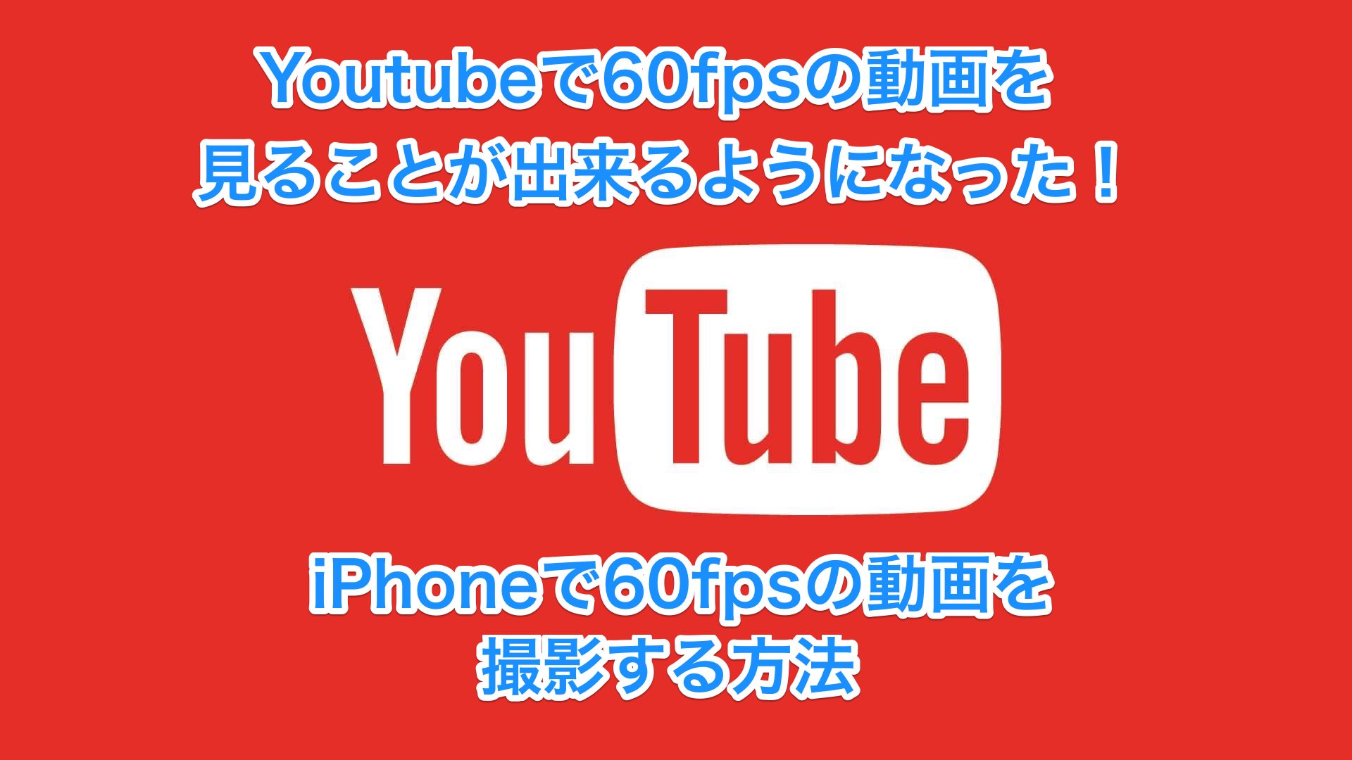 How to take 60fps video by iphone 01