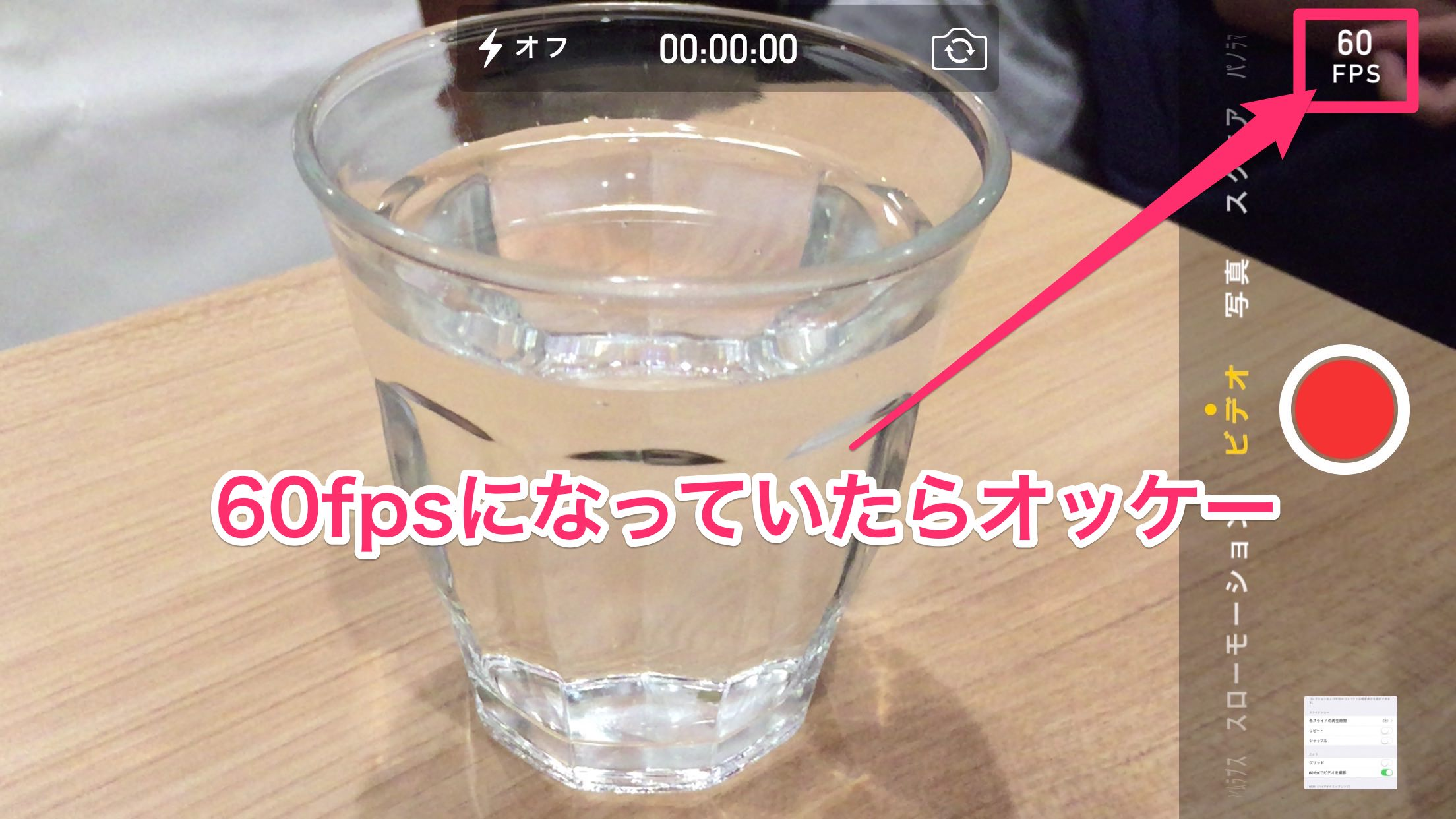 How to take 60fps video by iphone 03