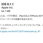ios8-1-1-release.jpg