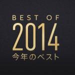 best-iphone-app-2014-selected-by-apple.jpg