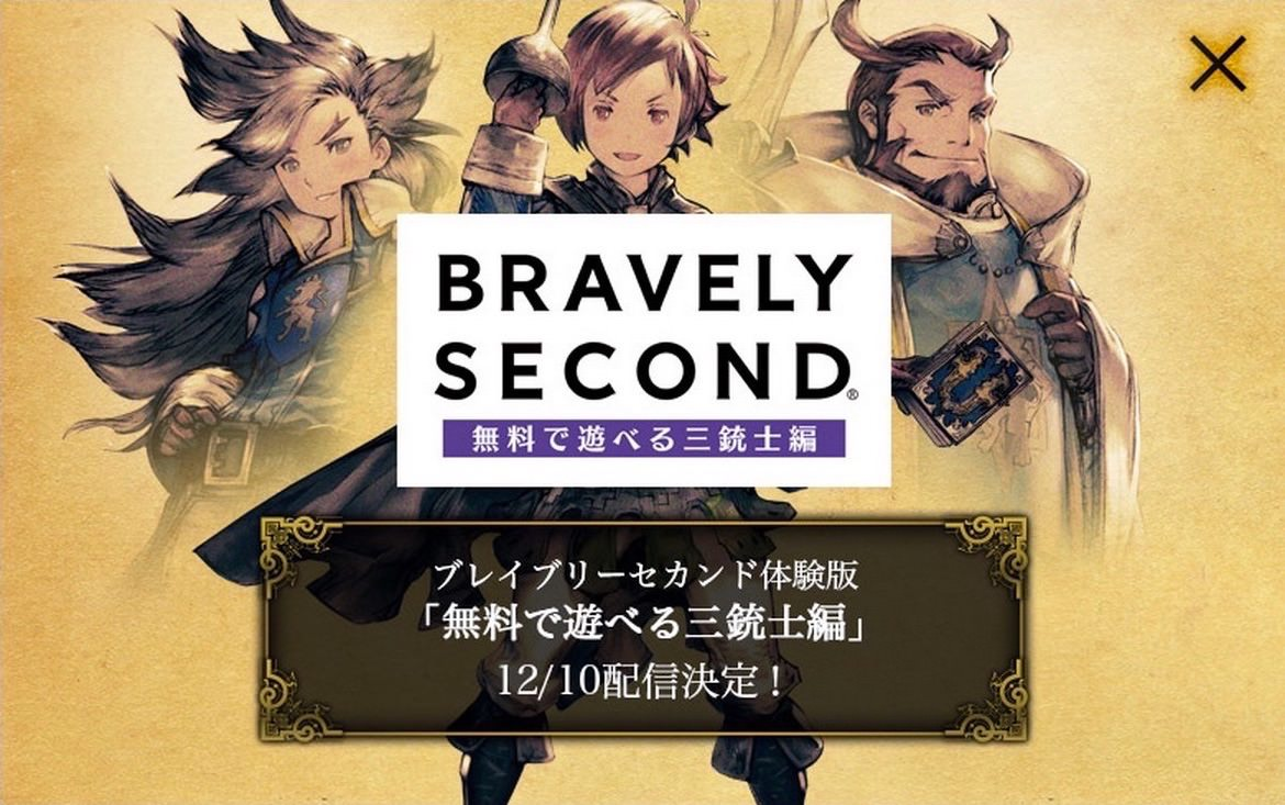 Bravely second trial version 2014