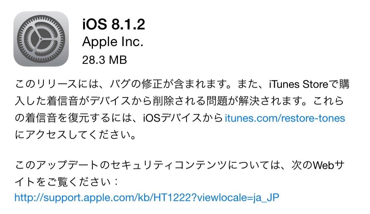 Ios8 1 2 release