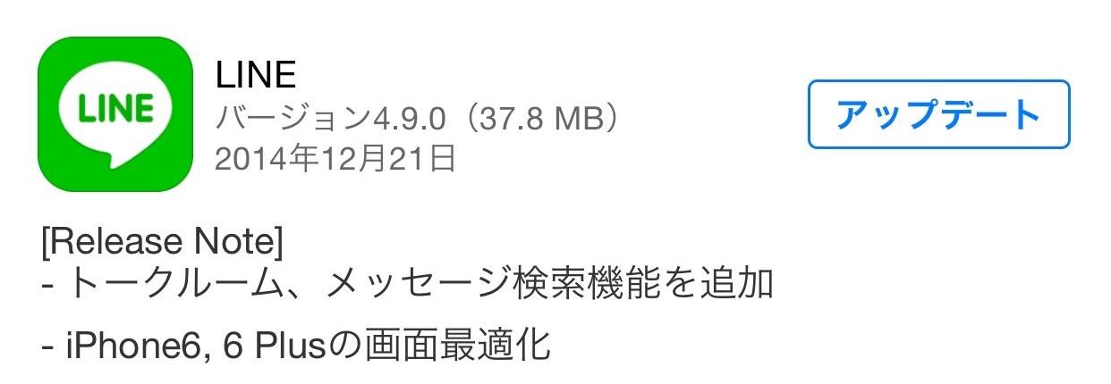 Line update 4 9 0 01