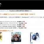 playstation-20th-aniversary-soundtrack-sale.jpg