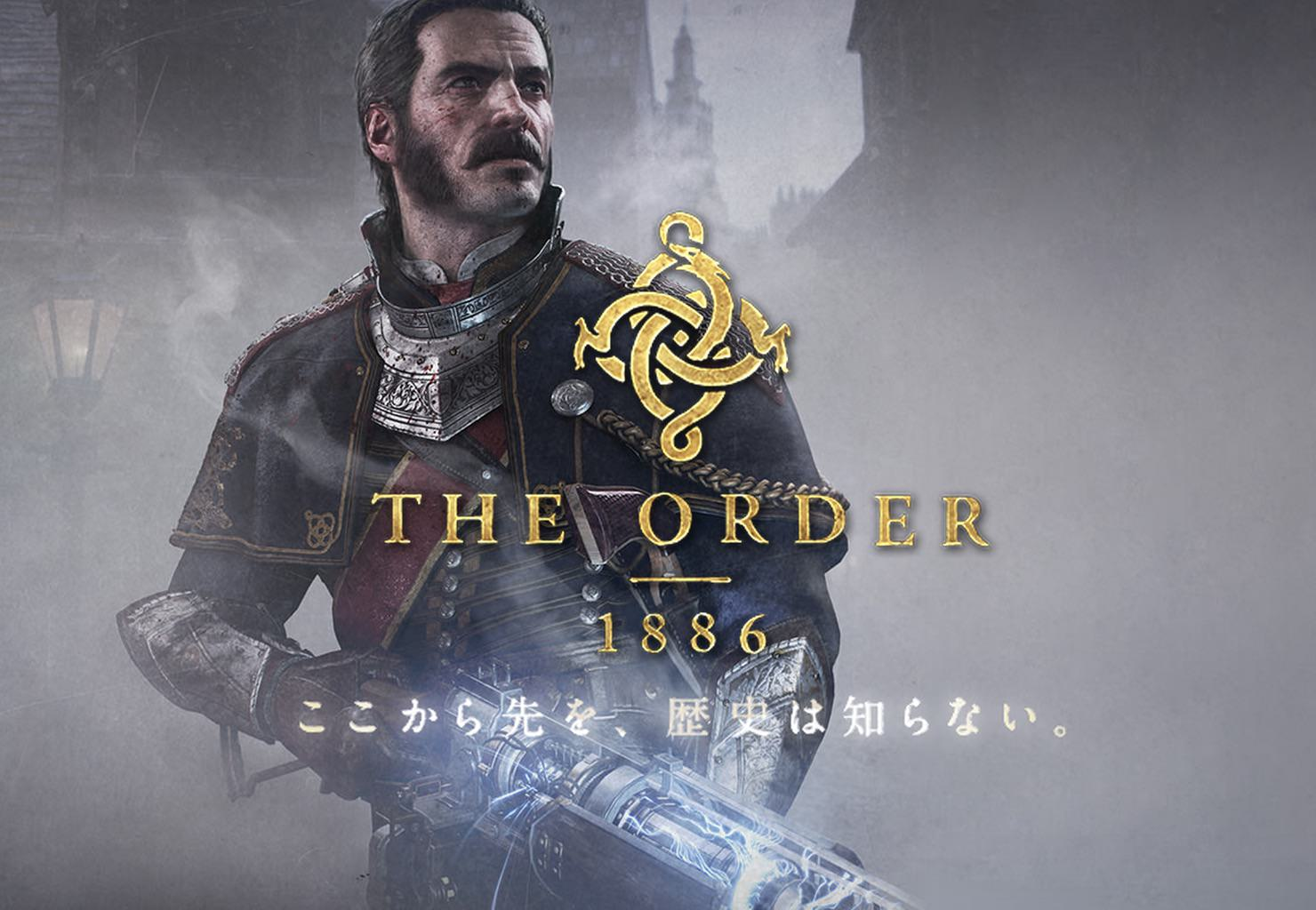 Ps4 the order 1886 impression
