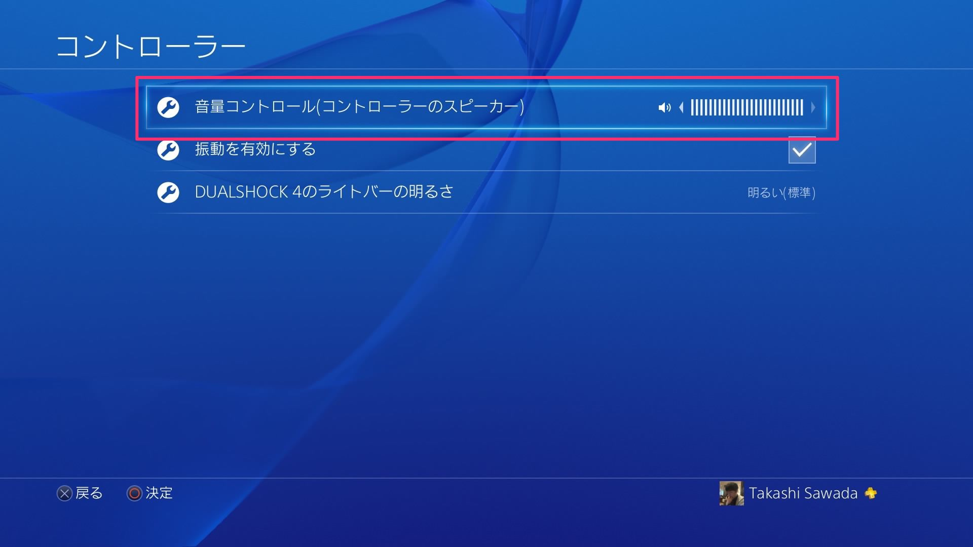 How to adjust sound of controller for playstation 4 04