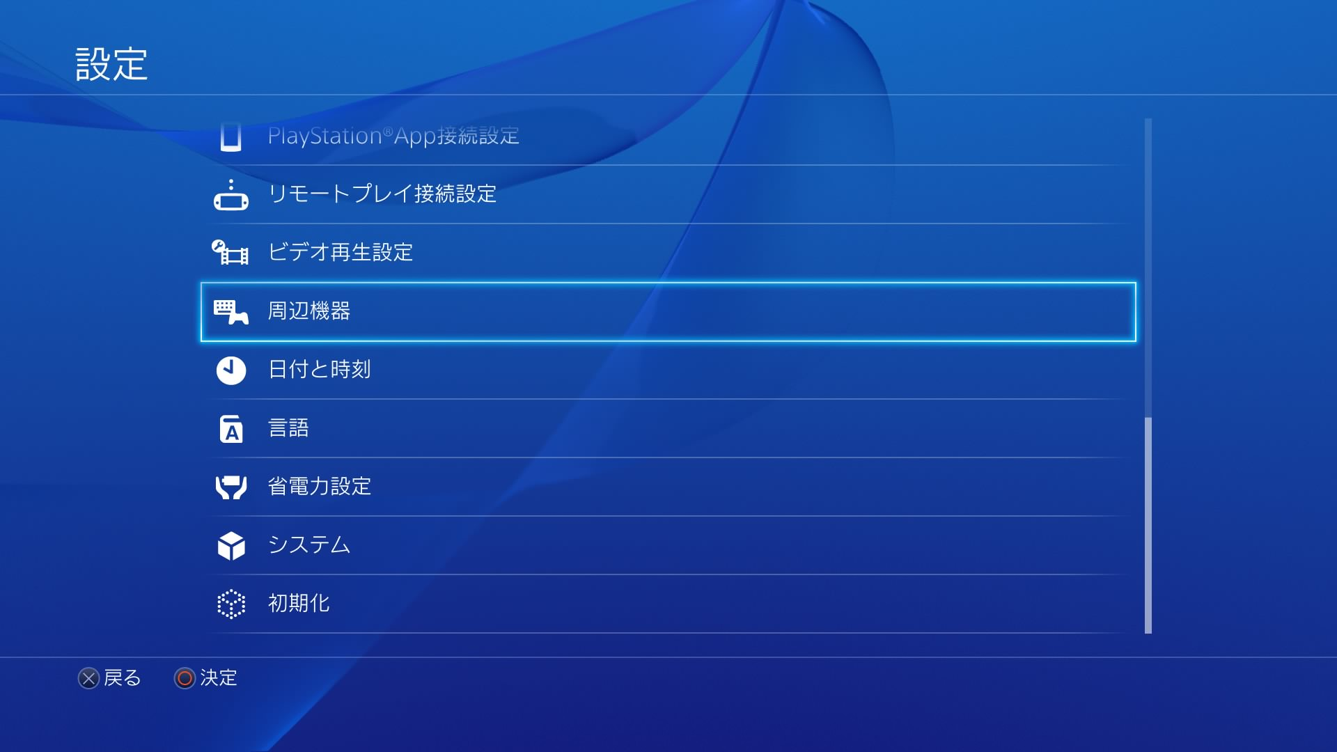 How to adjust to luminous energy of controller for playstation 4 02