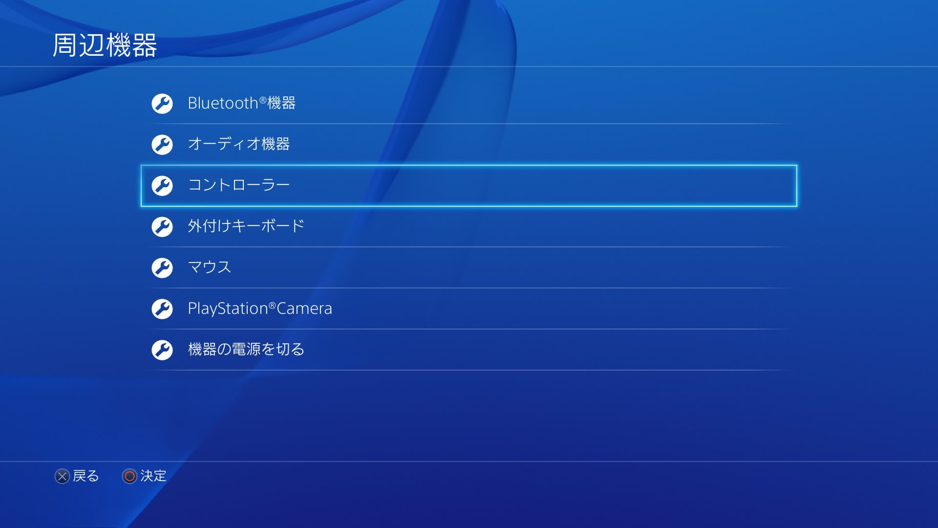 How to adjust to luminous energy of controller for playstation 4 03