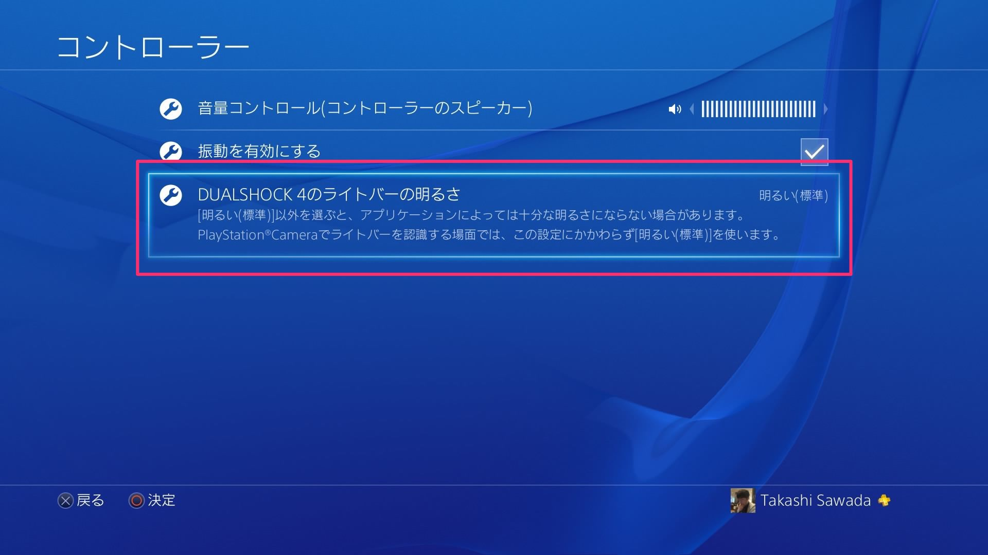 How to adjust to luminous energy of controller for playstation 4 04