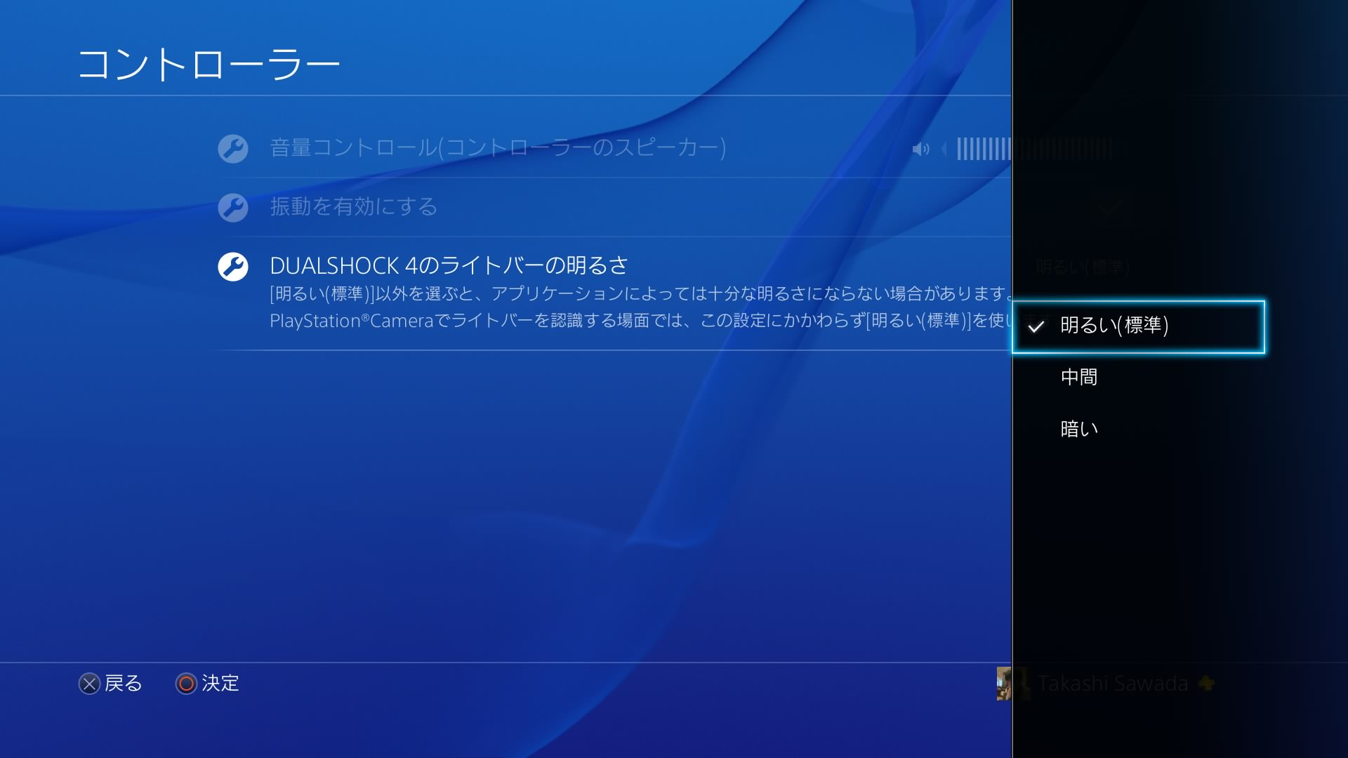 How to adjust to luminous energy of controller for playstation 4 05