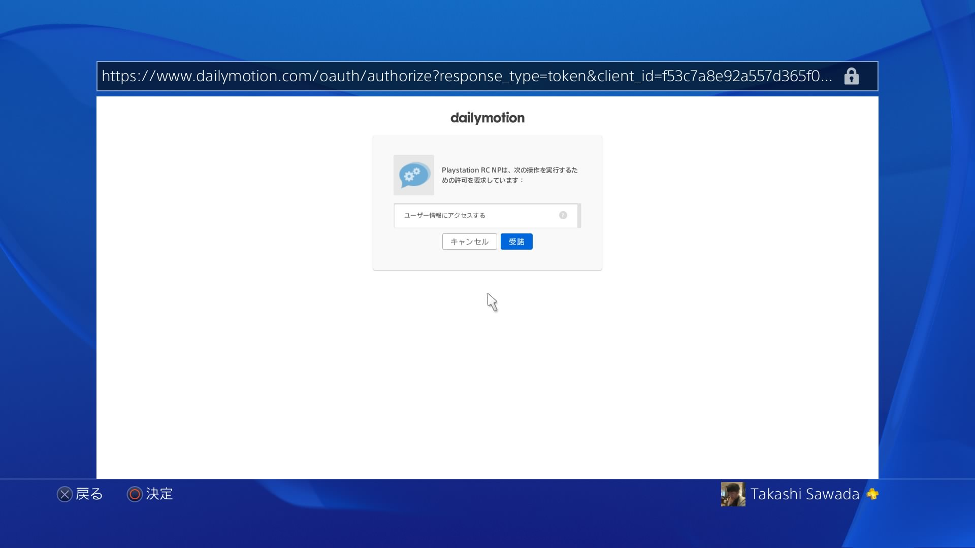 How to upload videos from ps4 to dailymotion 07