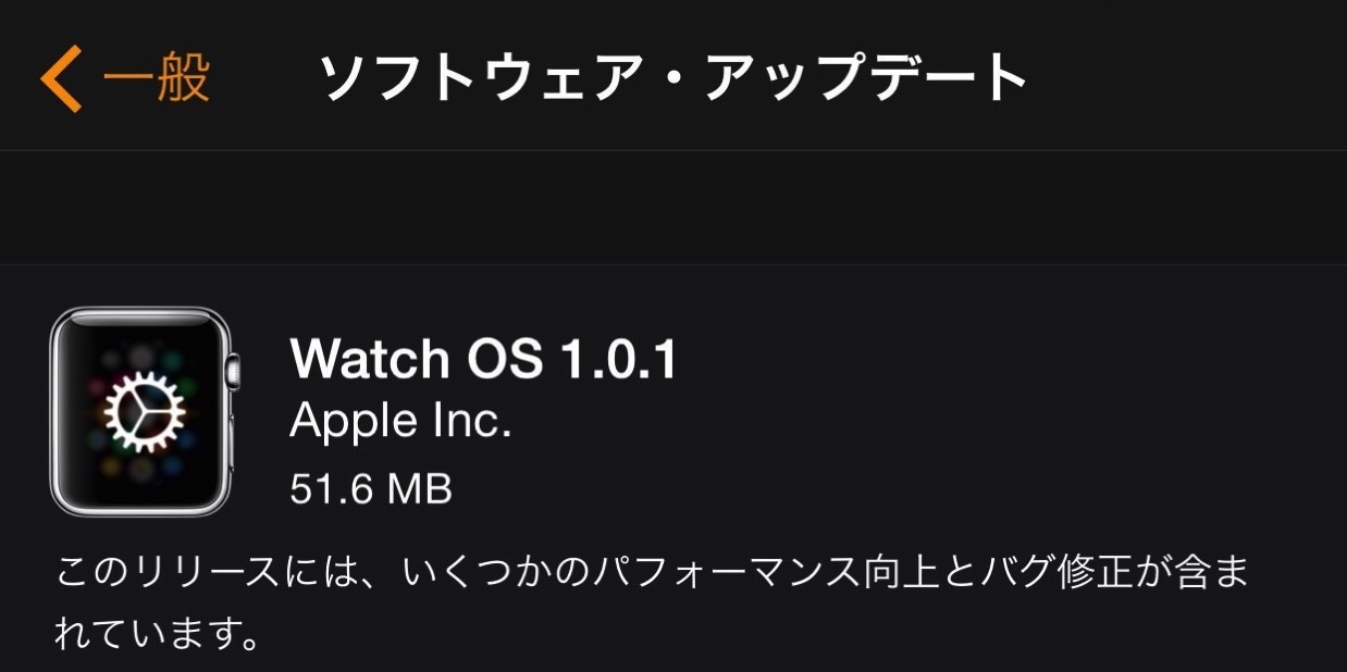 Watch os 1 0 1 release