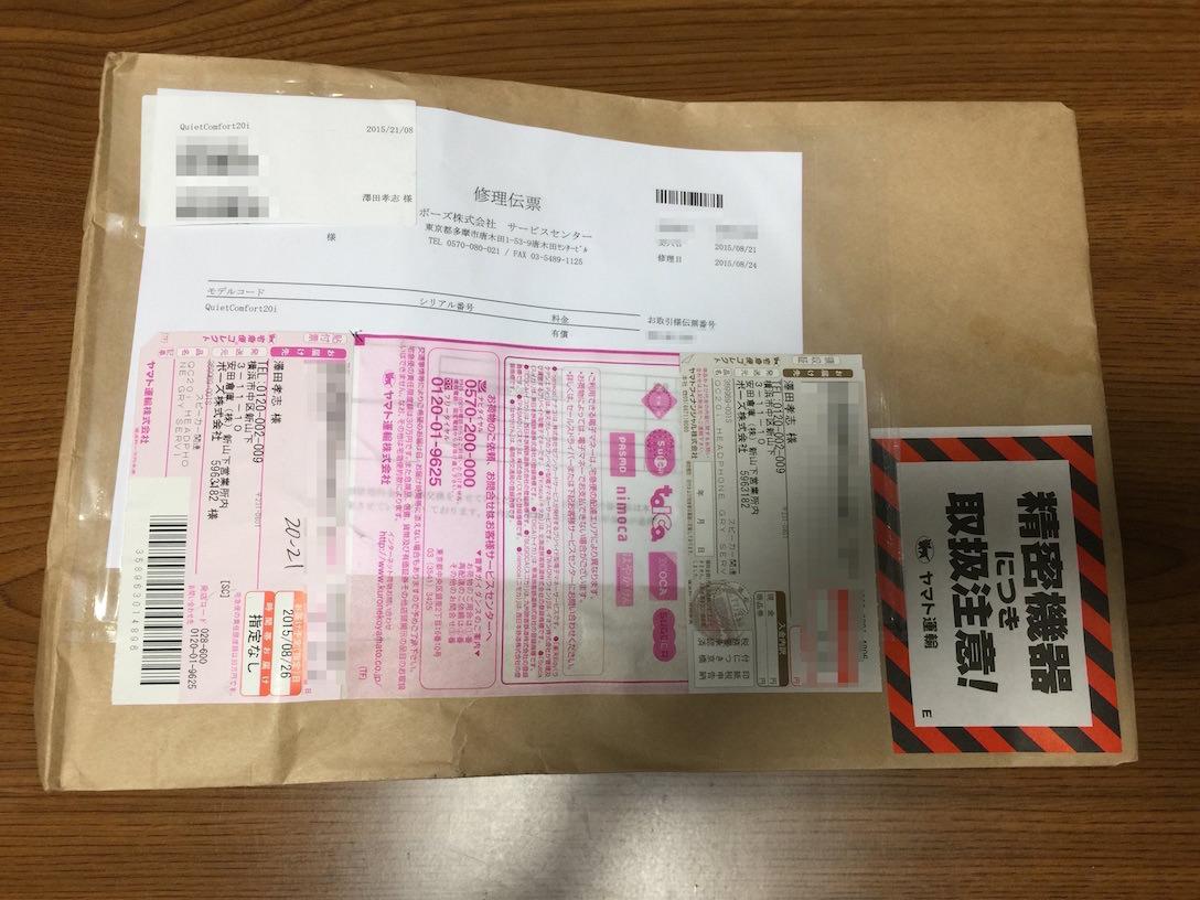 Bose quietcomfort 20 paid repair and term 2