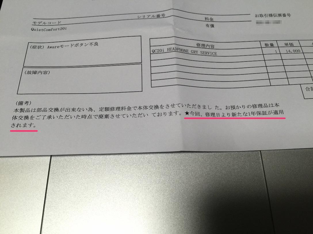 Bose quietcomfort 20 paid repair and term 5