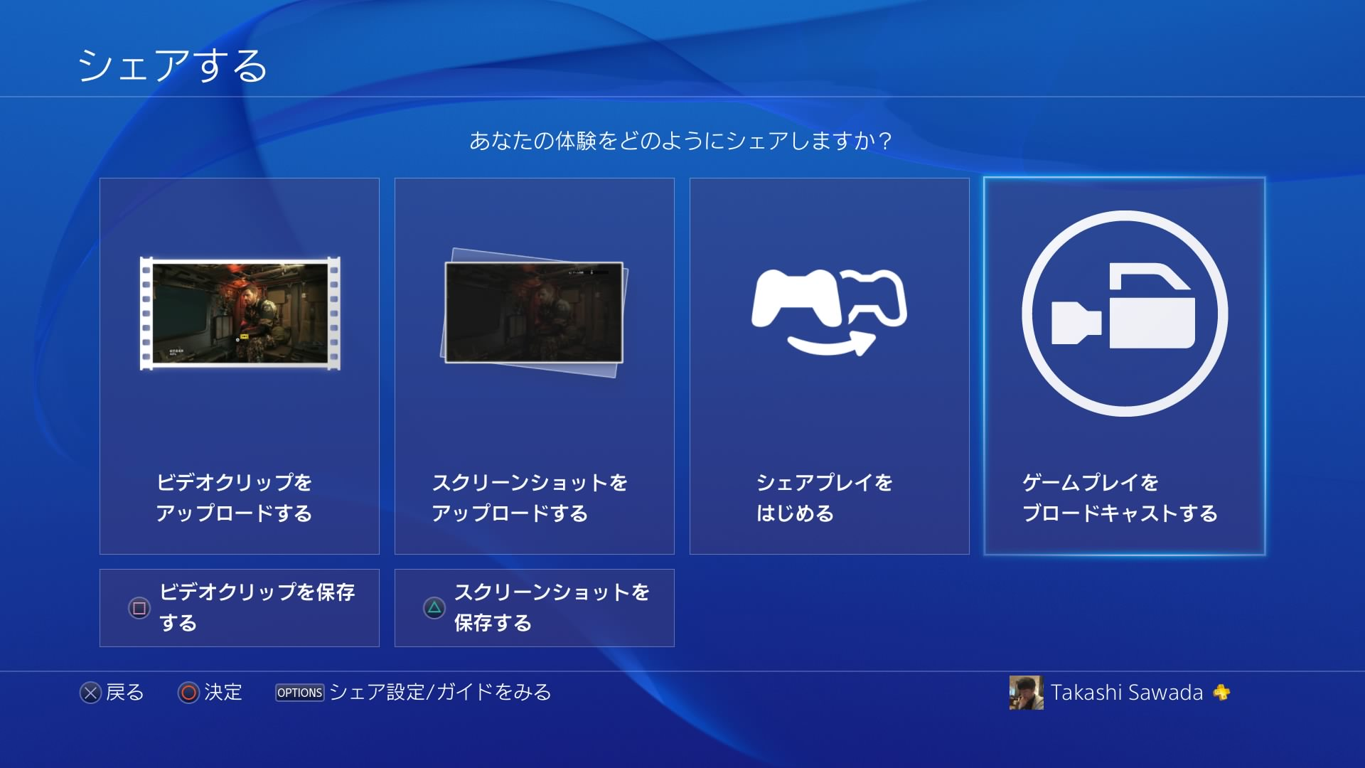 How to broadcast game playing from playstation 4 1