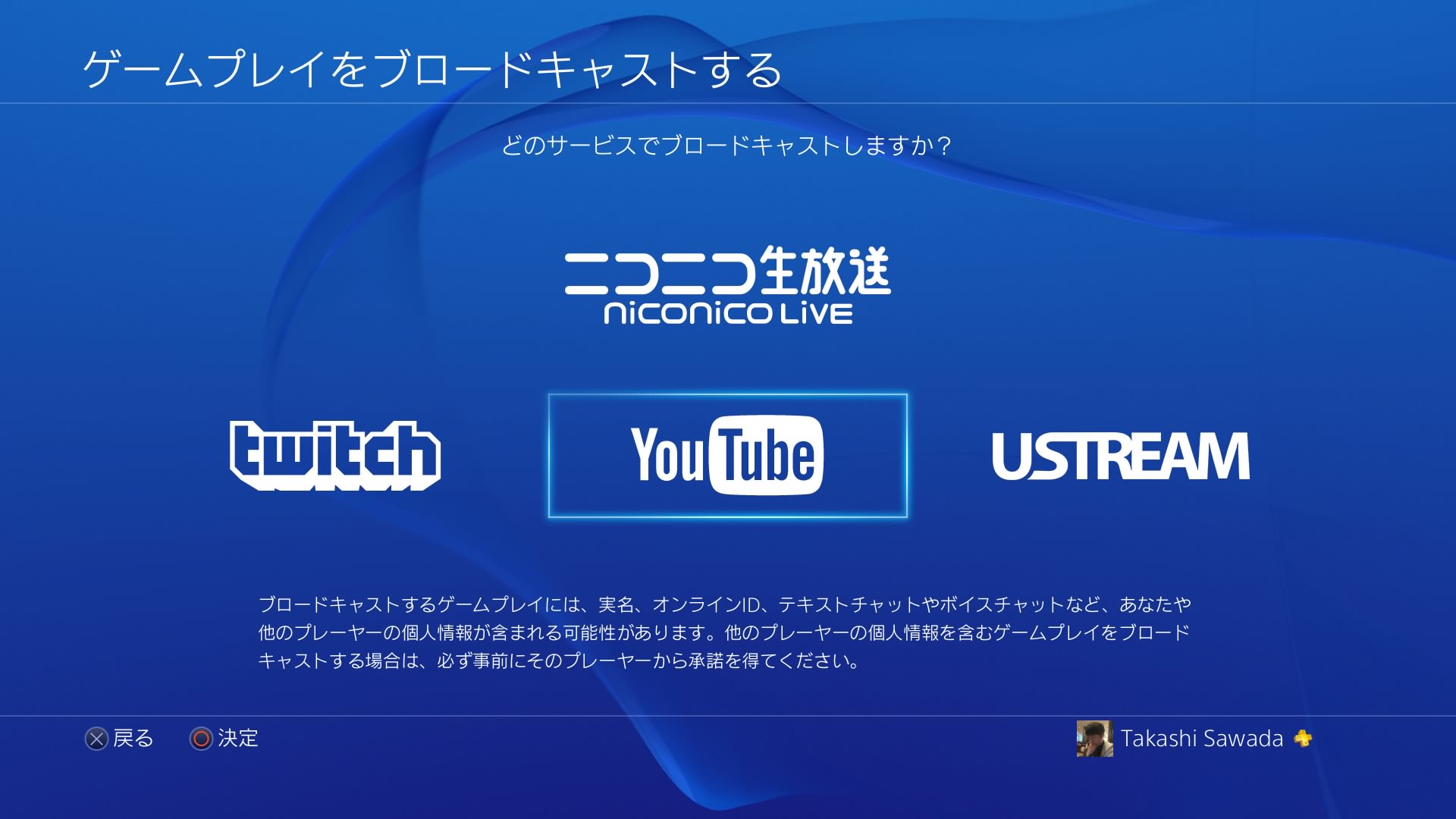 How to broadcast game playing from playstation 4 2