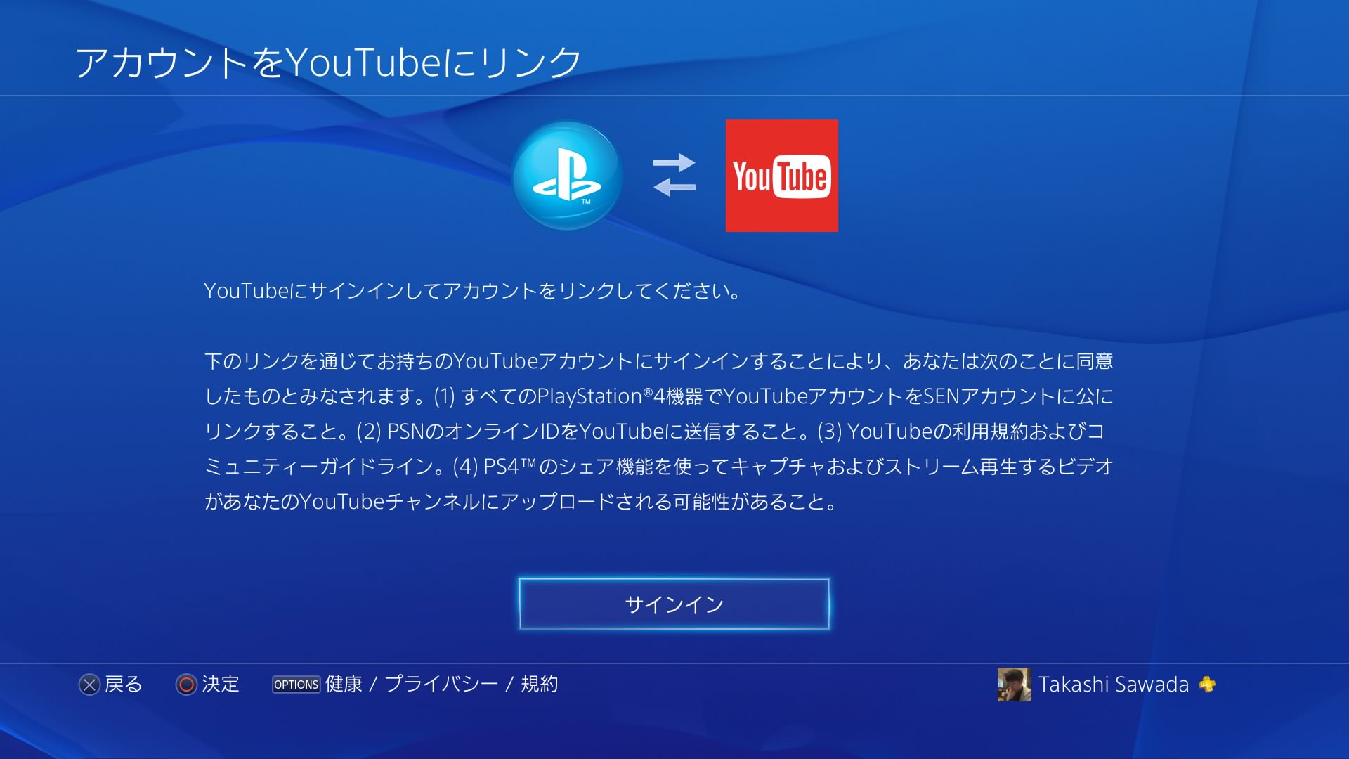 How to broadcast game playing from playstation 4 3
