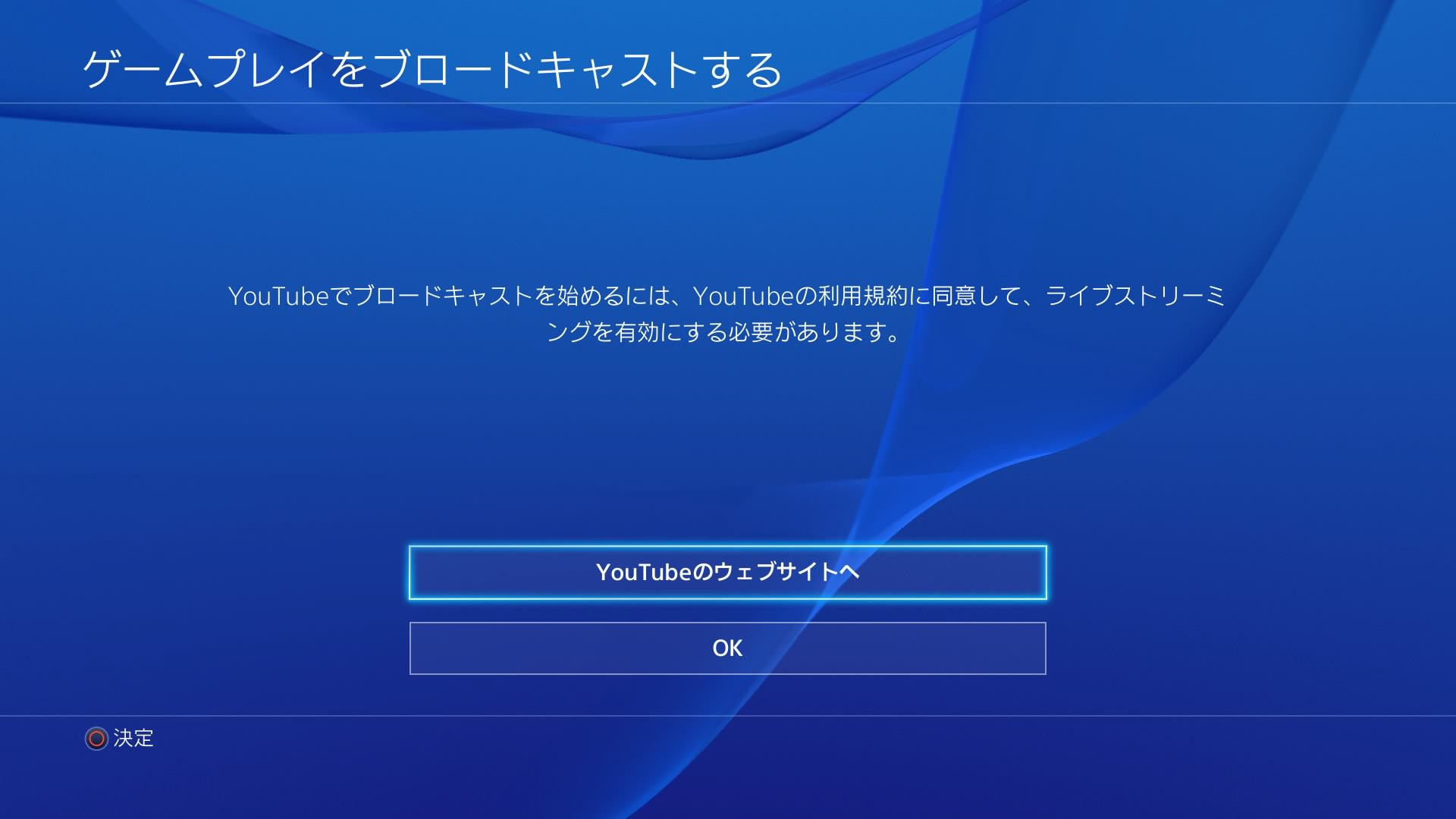 How to broadcast game playing from playstation 4 5